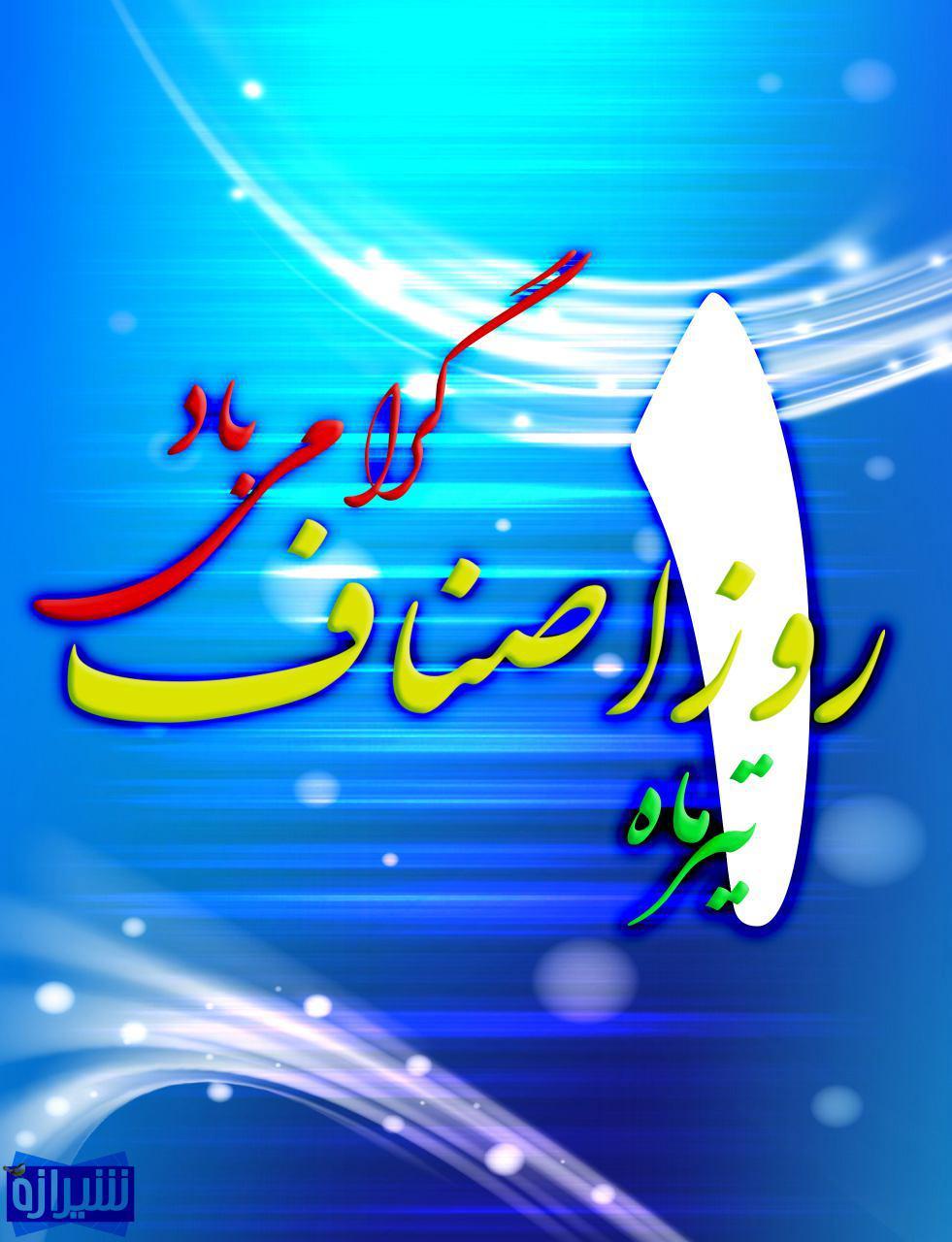 روز ملی اصناف مبارک